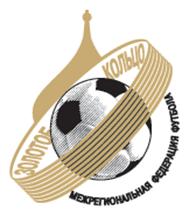 Федерация футбола «ЗОЛОТОЕ КОЛЬЦО»